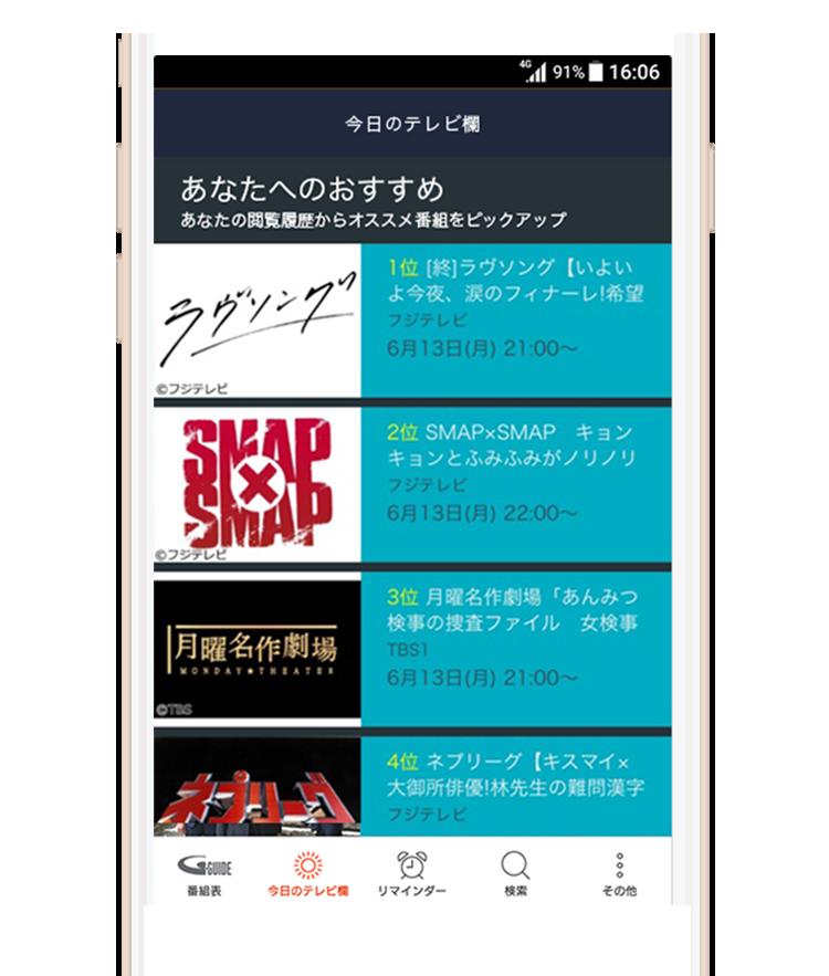 Gガイド番組表 - 日本で最も使わ...